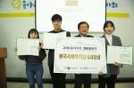 청주대 봉사동아리 2개 한국사회복지협의회장상