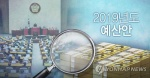 국회, 예산안 심사 계속…운영위, 인권위·국회사무처 국감