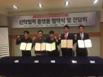 충북도립대학 지역 청년기업 활성화 산학협력 플랫폼 협약
