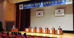 배재대 8대 총장후보자 공청회…대학 경쟁력 향상 한목소리