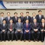 충청권 대학 '위기' 머리 맞댄 총장들