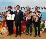 청양군 농업기술센터, 충남농업인학습단체 활동성과보고회 대거 수상
