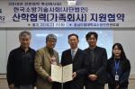 충남도립대-소방기술사회 소방기술사 육성 협약