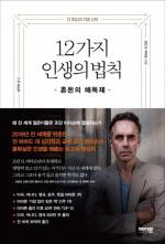 [베스트셀러] 한국서도 피터슨 열풍 부나