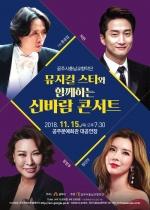 공주시 충남교향악단, 15일 신바람 콘서트