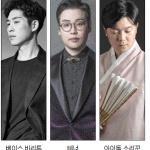 더 크로싱 '클래식·뮤지컬·판소리 환상적인 콜라보 무대'