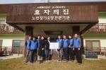 삼성SDI 천안사업장 노사협의회, 효자의집에 쌀 전달