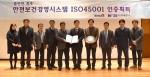 국가핵융합연구소, 안전보건경영시스템(ISO45001) 인증 획득