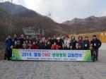 충북교육청 철원 DMZ 생태평화 교원연수