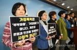 국회의원·여성단체, '피해자 중심' 가정폭력처벌법 개정 촉구