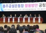 """충주공설운동장 활용방안 공청회…시민 90% """"부지 매각 반대"""""""