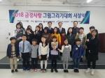 '금강 소중함' 그린 아이들