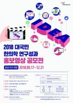 한의학연구원  홍보영상 공모전 접수연장