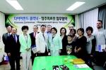 청주의료원, 충북 의료관광 활성화 앞장
