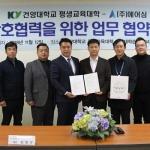 건양대 평생교육대학, 초경량 비행장치(드론)교육과정 운영 MOU