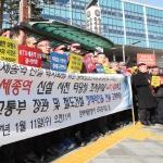 정치권·민간 '세종역 반대' 머리 맞댄다