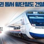중부권 동서횡단 철도 예타면제 신청…충남·충북·경북 공통과제 제출