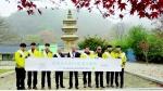 LX충북본부 단양지사, 유적지 방문 사회공헌활동