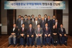 한국무역협회 대전·세종·충남 무역업계 현장소통 간담회