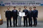 조달청-중소기업유통센터 창업·벤처기업 협약