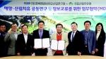 국립산림치유원-경북해양바이오산업연구원 업무협약
