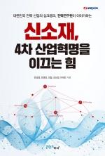 한전 전력연구원, '신소재, 4차 산업혁명을 이끄는 힘' 출판