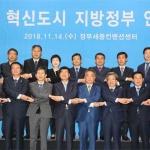국가균형발전 '새로운 해법' 찾는다
