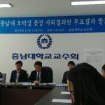 충남대 차기 총장 선출…학내 갈등 심화