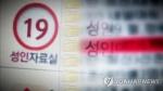 음란사이트 수사 탄력…경찰, 미국서버 자료 대거 입수 확정