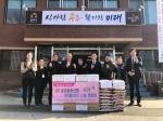 공주동부신협 저소득층 온수매트·백미 지원