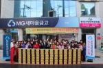 탄동새마을금고 사랑의 김장 나눔 행사