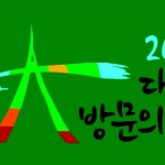 """""""대전방문의 해 성공"""" 민·관·전문가 합심"""