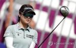 유소연·김세영, LPGA 최종전 첫날 공동 9위로 출발