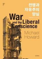 전쟁은 왜 일어나는가…신간 '전쟁과 자유주의 양심'