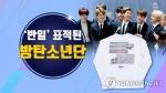 """""""BTS팬 징계안하면 캠퍼스 폭파""""…日 나고야서 협박메일"""