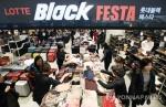 주말 백화점 동시 할인행사…1조원 '블랙 페스타'·정기세일