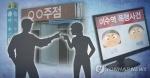 """또다시 성 대결 번진 '이수역 폭행'…""""혐오 멈추고 차별 없애야"""""""