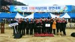 천안시 '산불지상진화' 전국 1위