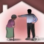 충남지역 노인학대 늘었지만…신고의식 높아졌다