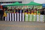 남대전농협·고향주부모임 사랑의 김장김치 나눔