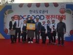 인삼랜드휴게소 '인삼갈비탕' 3년연속 EX-FOOD