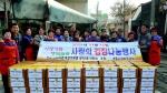 청주 내덕1동 바살위 '사랑의 김장 나눔' 행사