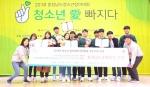 서산 청소년위원회 'RoY·미소'…우수활동기구 도교육감상 수상