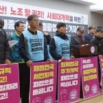 """민주노총 세종충남본부 """"21일 총파업·대규모 집회"""""""