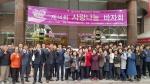 백화점세이 사랑나눔 바자회…김치·생필품 전달