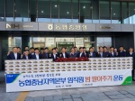 충남농협·농협충남세종노조 밤 팔아주기 캠페인