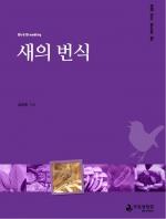 국립생태원 생태교양총서 '새의 번식' 발간