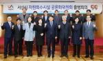 '더 민주적으로'…서산 자원회수시설 공론화위 출범