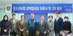 홍성경찰서 청소년비행 대책협의회 구성
