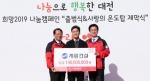 계룡건설, 따뜻한 손길…사랑 온도 '쭉쭉'
